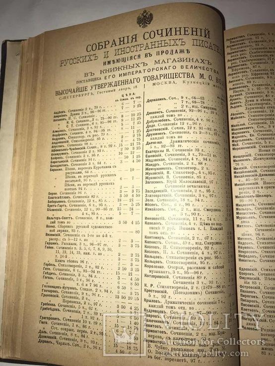 1897-1898  Известия Книжных Магазинов М.О. Вольфа. Комплект., фото №9