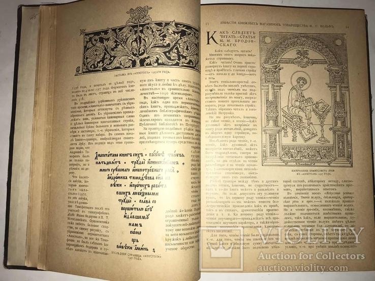 1897-1898  Известия Книжных Магазинов М.О. Вольфа. Комплект., фото №10