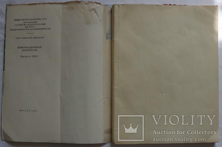 """А.Сидоров, """"Оформление заруб.изданий. Книги по иск-ву, энциклопедии"""" (1960). Автограф, фото №3"""