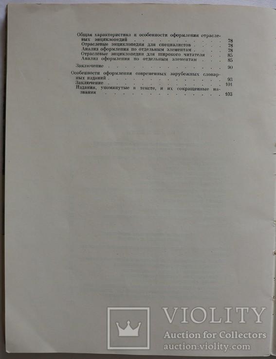 """А.Сидоров, """"Оформление заруб.изданий. Книги по иск-ву, энциклопедии"""" (1960). Автограф, фото №11"""