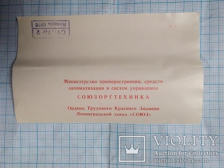 Ручки кулькові для делегатів XXV з'їзду Комуністичної партії СРСР., фото №5