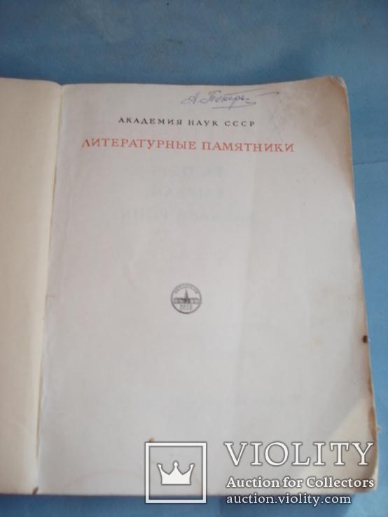 "Харитон ""Повесть о любви Херея и Каллирои""., фото №3"
