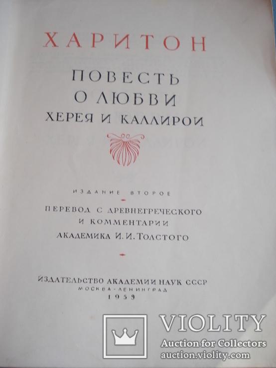 "Харитон ""Повесть о любви Херея и Каллирои""., фото №4"