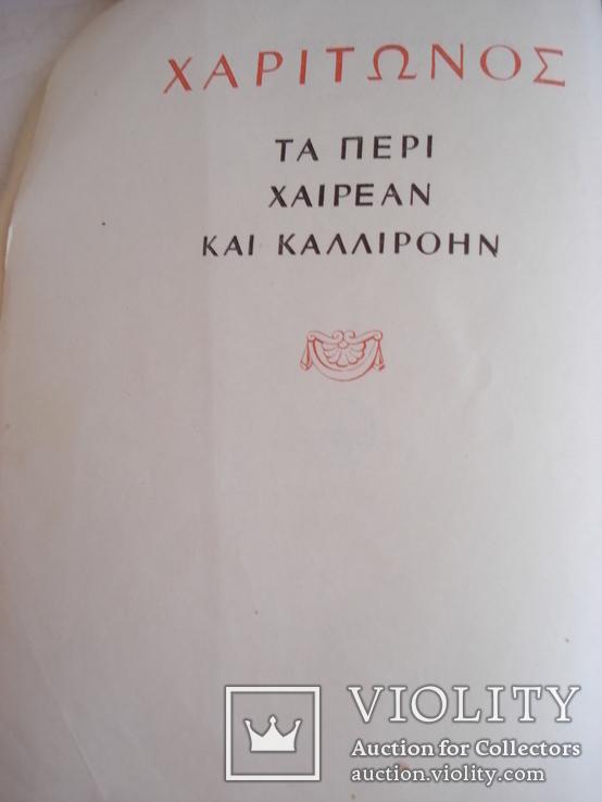 "Харитон ""Повесть о любви Херея и Каллирои""., фото №5"