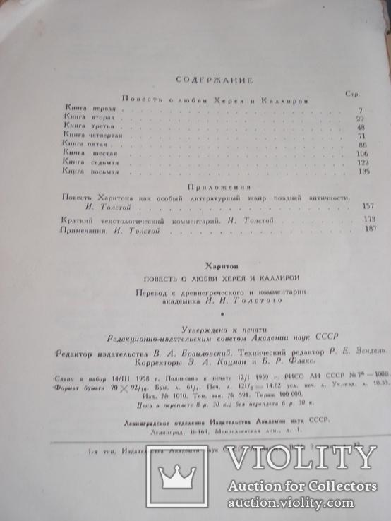 "Харитон ""Повесть о любви Херея и Каллирои""., фото №6"
