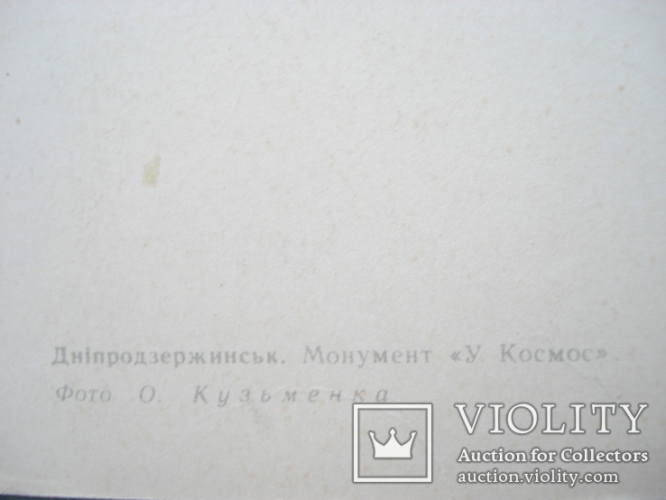 """Днепродзержинск. Монумент """" У Космос""""., фото №4"""