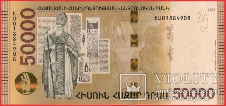 50000 Драм 2018, Армения UNC, фото №2