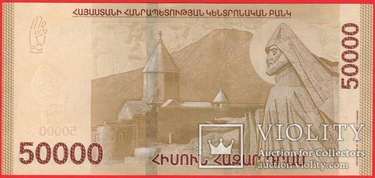 50000 Драм 2018, Армения UNC, фото №3