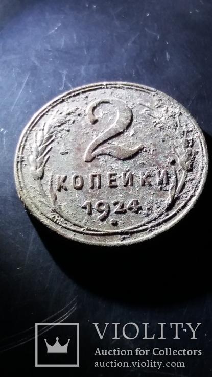 2 копейки 1924 гурт рубчатый, фото №2