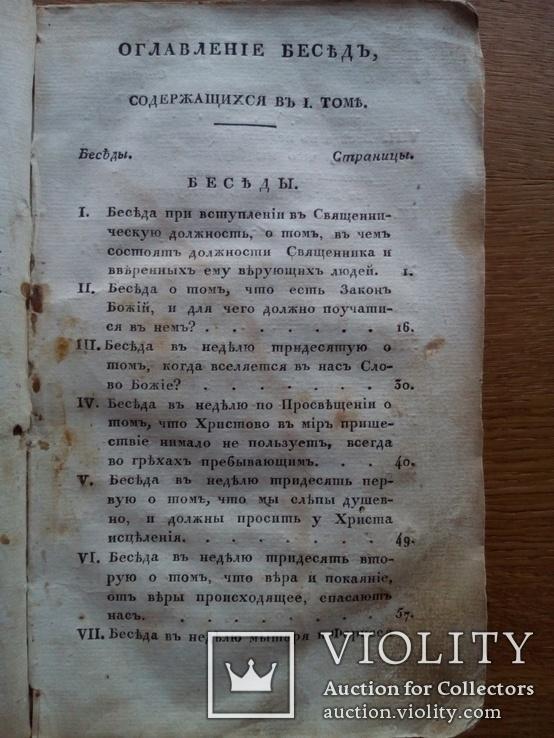Духовные беседы 1822г., фото №4