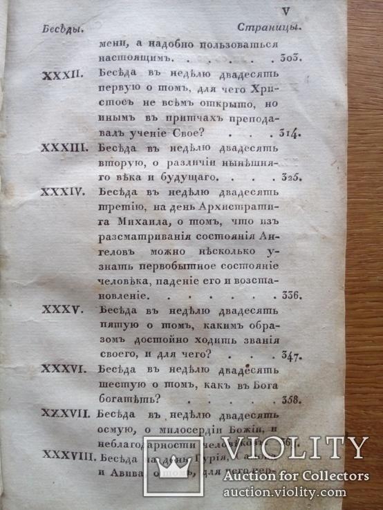 Духовные беседы 1822г., фото №6