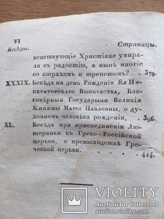 Духовные беседы 1822г., фото №7