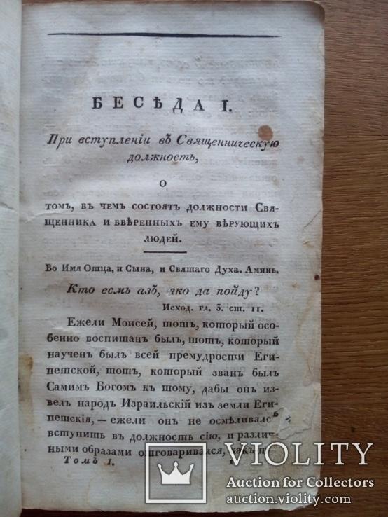 Духовные беседы 1822г., фото №8