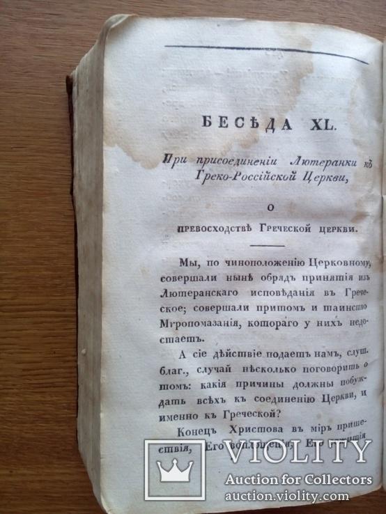 Духовные беседы 1822г., фото №9