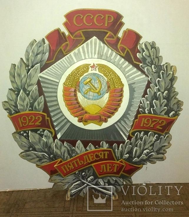 Большой герб ссср. 1972 год. Агитация к 50 летнему юбилеюссср., фото №3