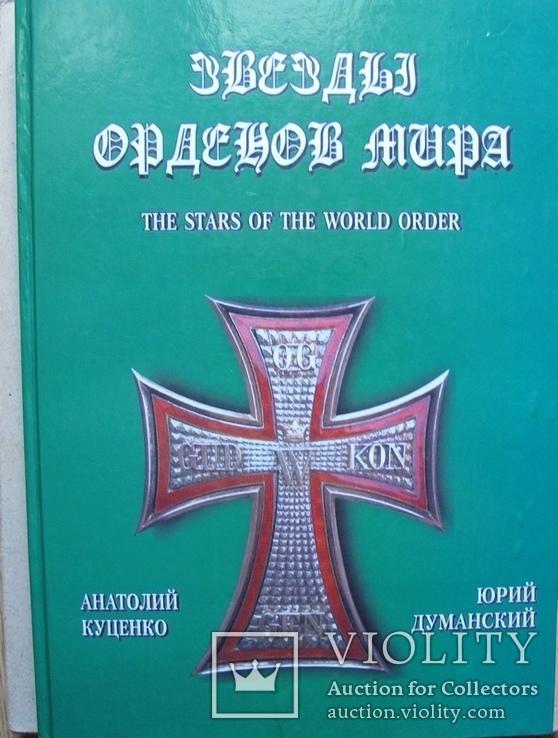 Звезды орденов мира, фото №2