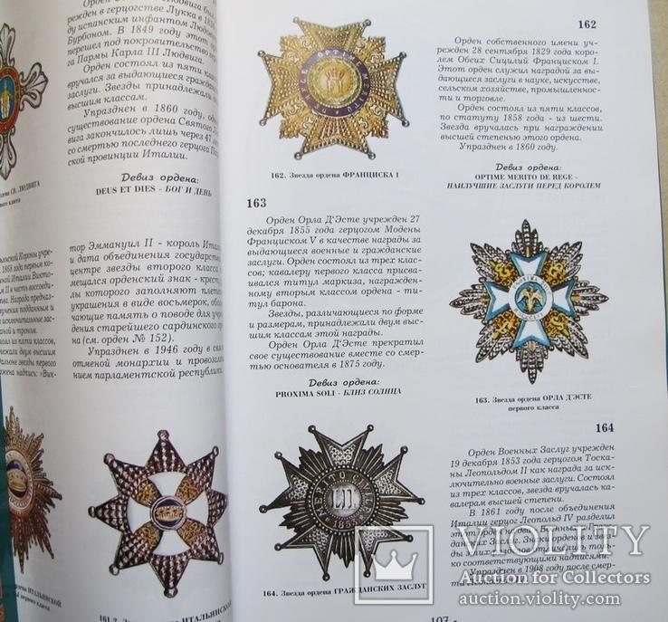 Звезды орденов мира, фото №5