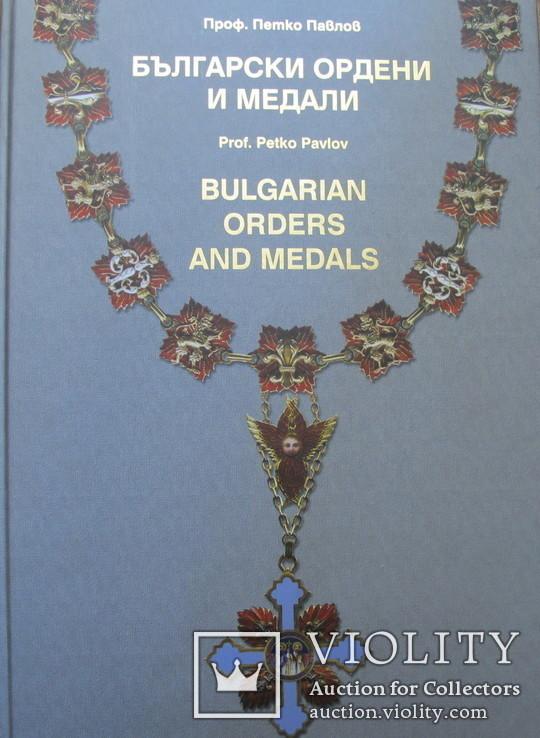 Болгарские ордена и медали, фото №2