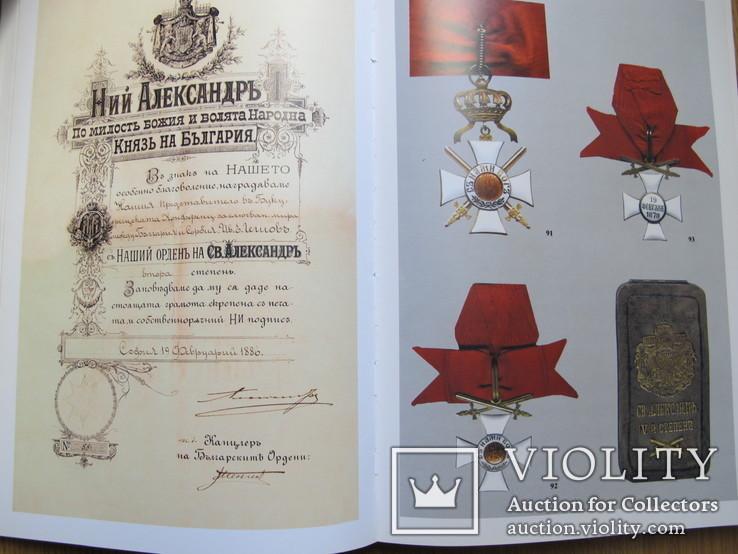 Болгарские ордена и медали, фото №4