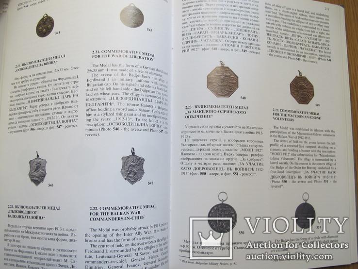Болгарские ордена и медали, фото №7