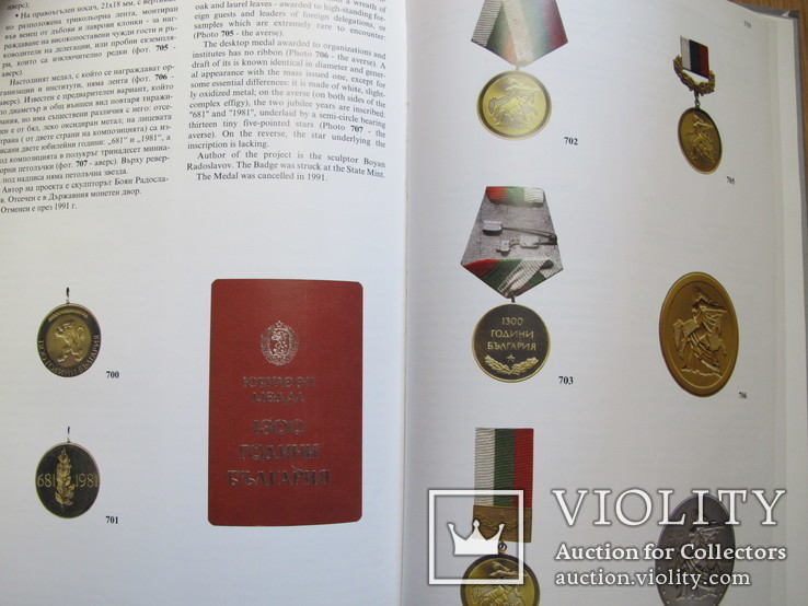 Болгарские ордена и медали, фото №8