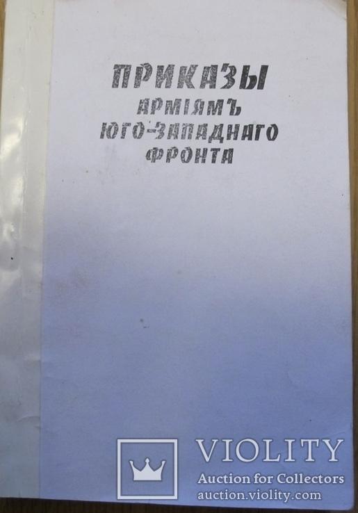 Приказы по Западному фронту.ПМВ, фото №2