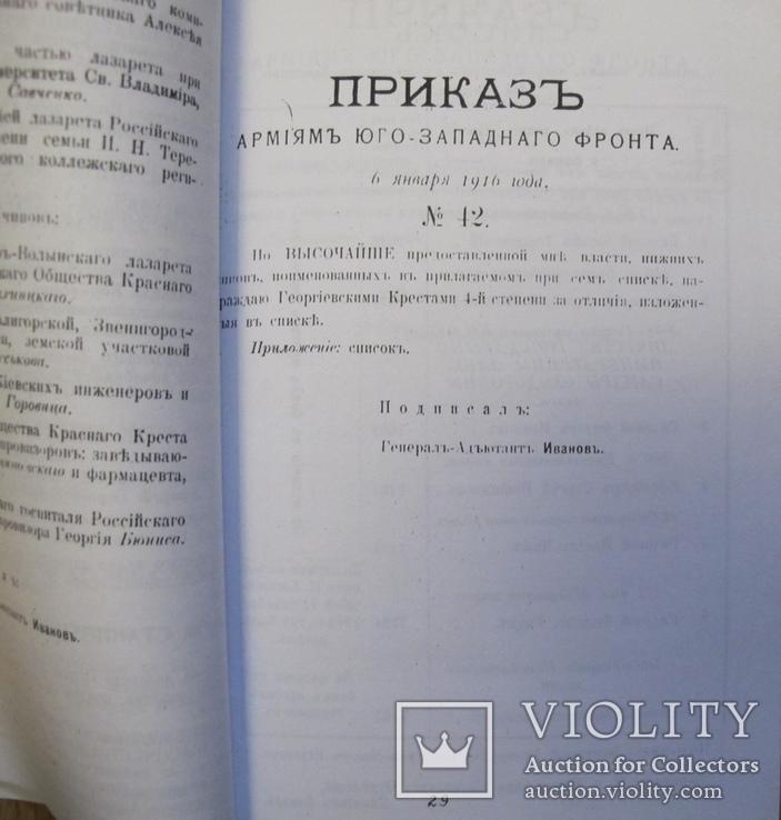 Приказы по Западному фронту.ПМВ, фото №4