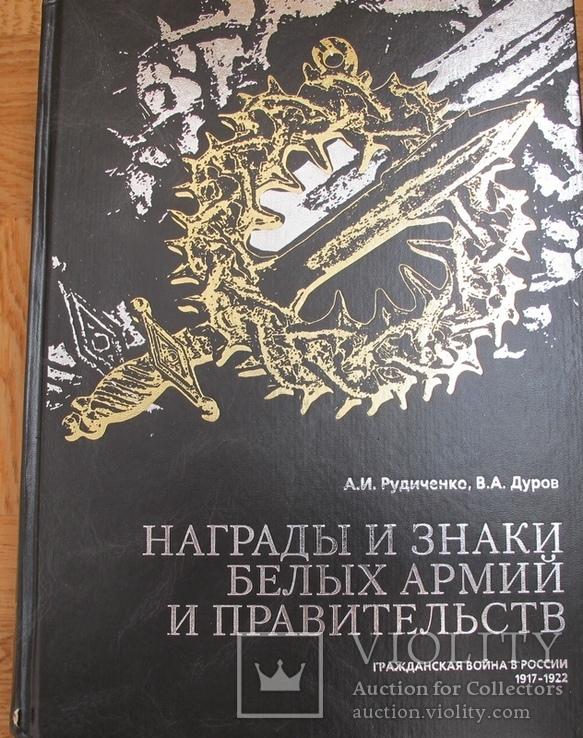 Награды и знаки белых армий, фото №2