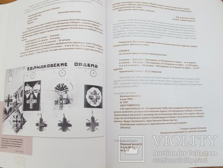 Награды и знаки белых армий, фото №5