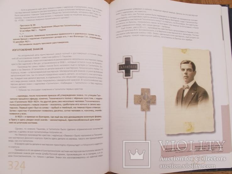 Награды и знаки белых армий, фото №7