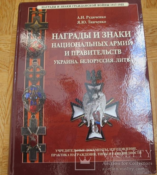 Награды и знаки национальных армий, фото №2