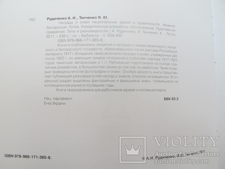 Награды и знаки национальных армий, фото №3