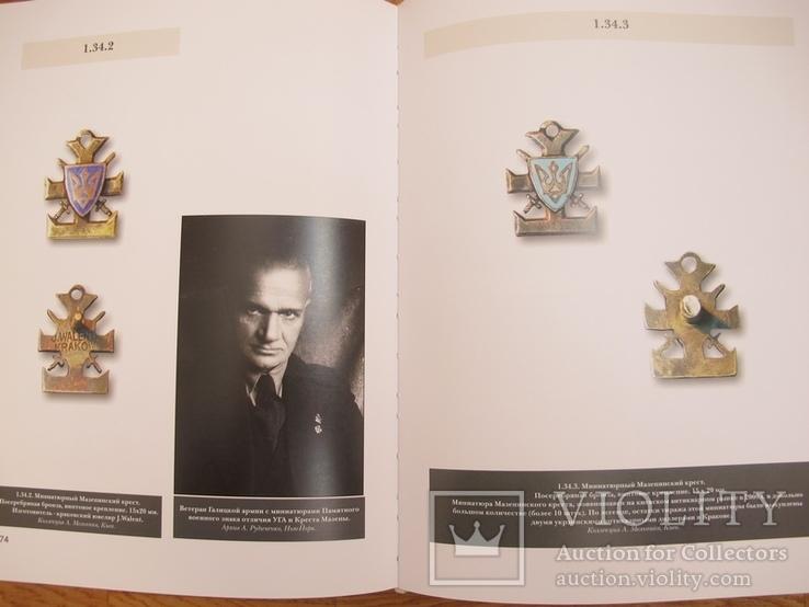 Награды и знаки национальных армий, фото №7