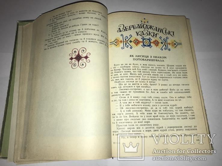 """Книга """"Казки народів СРСР""""  Київ  1987 р., фото №4"""