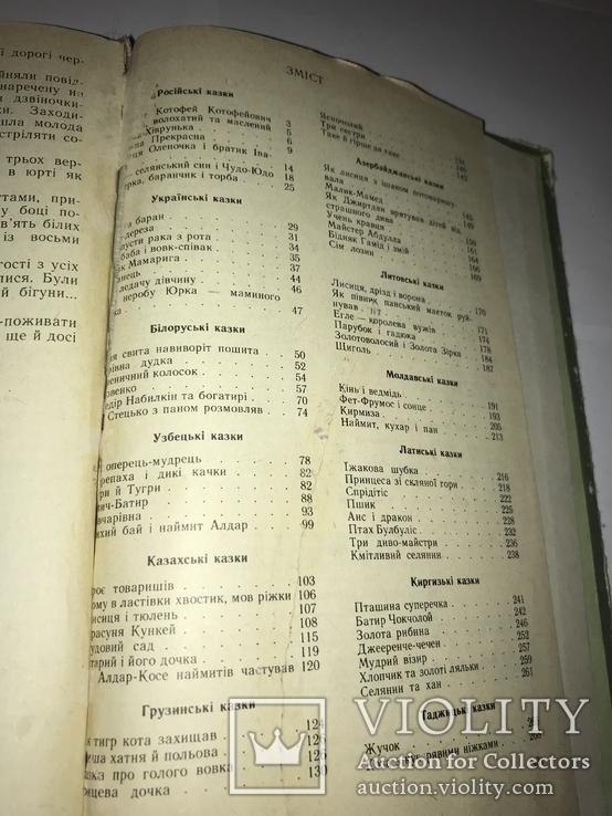 """Книга """"Казки народів СРСР""""  Київ  1987 р., фото №6"""
