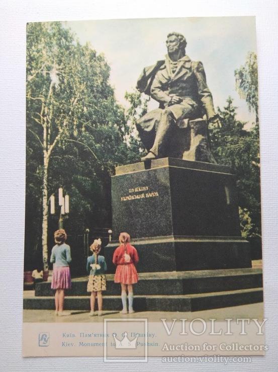 1963. Киев. Памятник А.С.Пушкину. Тираж 100 000, фото №2