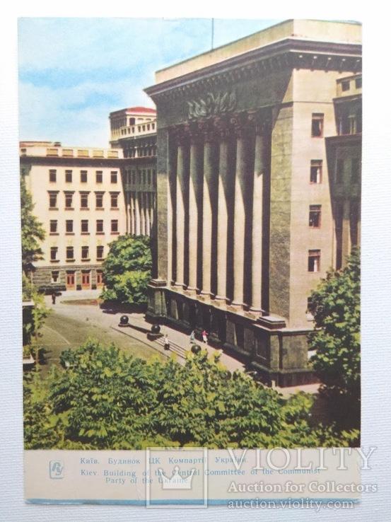 1963. Киев. Здание ЦК КП УССР. Тираж 100 000, фото №2