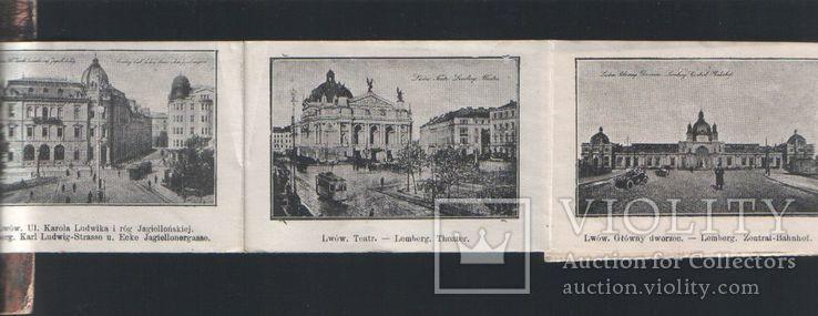 До 1917 Львов. Здание Дирекции железных дорог (раскладушка 10 видов), фото №4