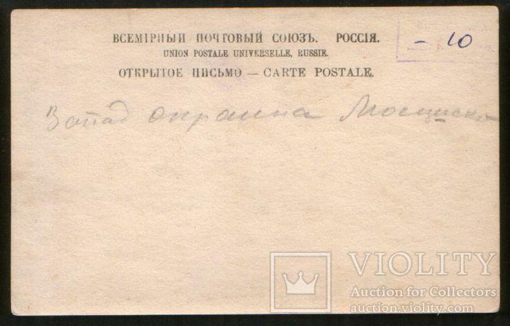 До 1917 Мостиська. Западная окраина (период 1-й Мировой), фото №3