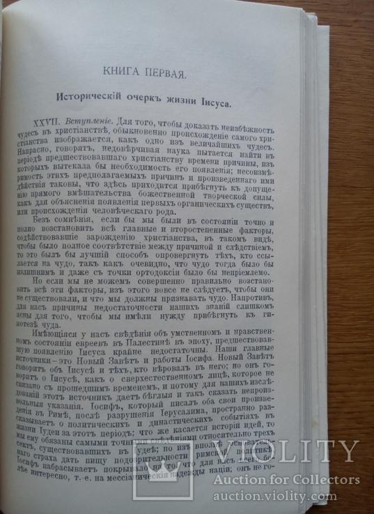 Жизнь Иисуса 1907 Штраусс Д., фото №7