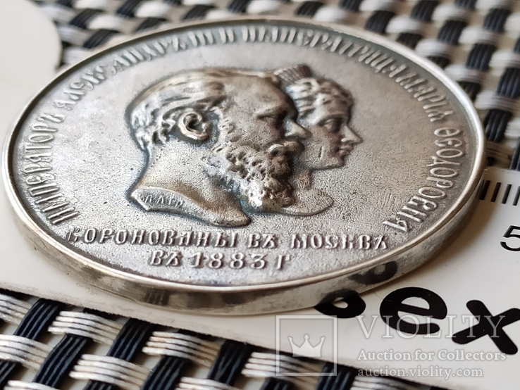Медаль Коронованы в москве 1883, фото №7