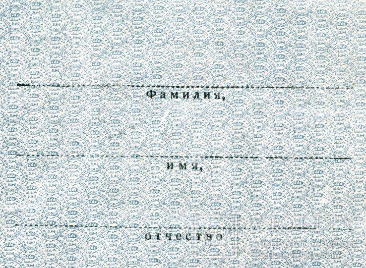 Копия - Орденская книжка  - Мытая. - Копия., фото №4