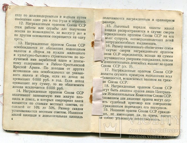 Копия - Орденская книжка  - Мытая. - Копия., фото №7