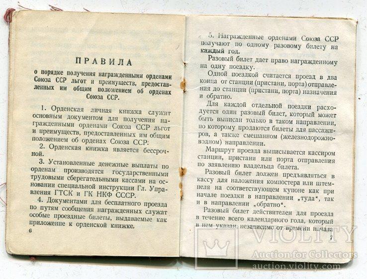 Копия - Орденская книжка  - Мытая. - Копия., фото №8