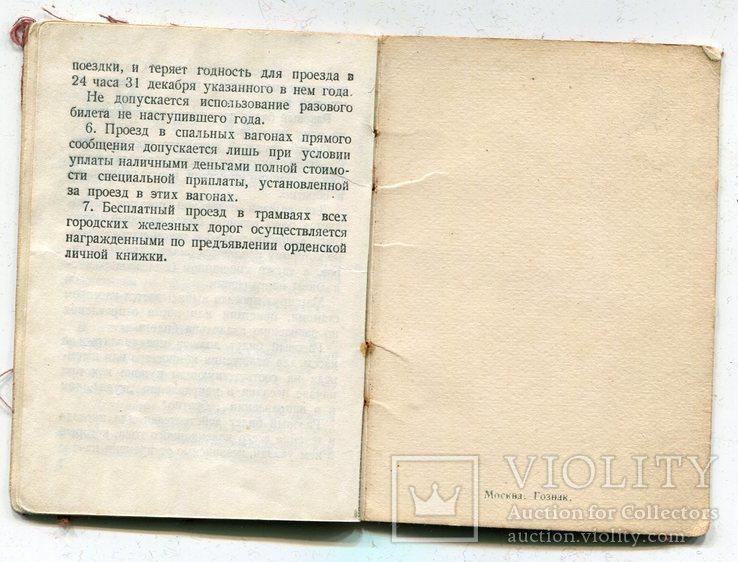 Копия - Орденская книжка  - Мытая. - Копия., фото №9