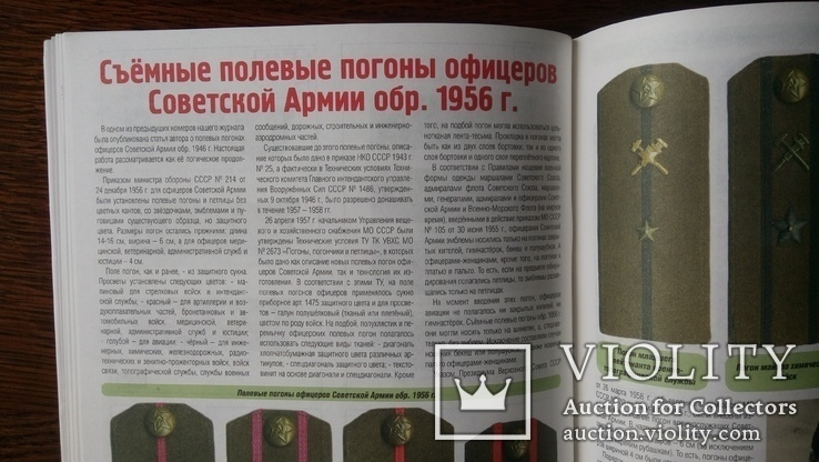 Петербургский коллекционер 2012 номер 2 (70), фото №4