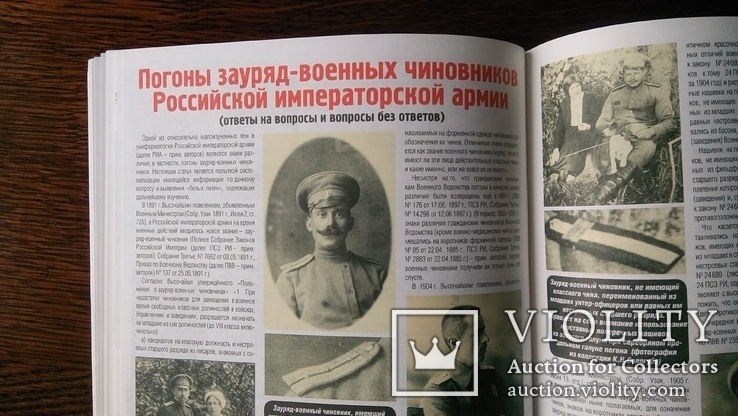 Петербургский коллекционер 2012 номер 2 (70), фото №5