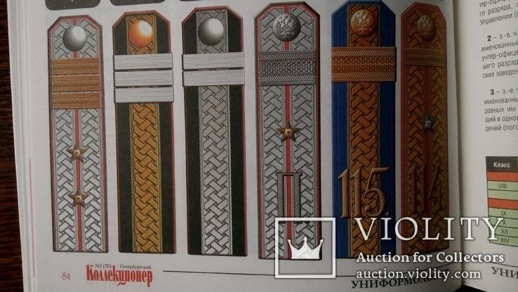 Петербургский коллекционер 2012 номер 2 (70), фото №6