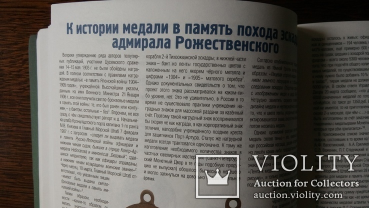 Петербургский коллекционер 2012 номер 2 (70), фото №8