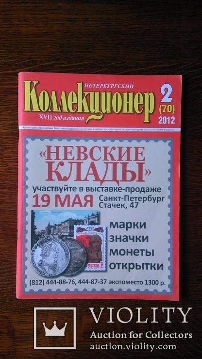 Петербургский коллекционер 2012 номер 2 (70), фото №2